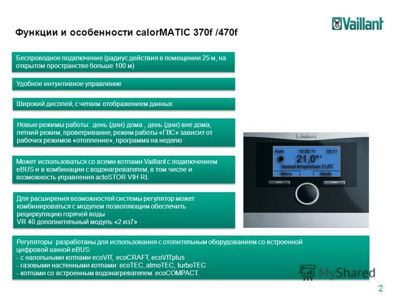 1 Беспроводные регуляторы calorMATIC 370f /470f Наименование товара Заказной номер Розничная цена, ЕВРО с НДС Погодозависимый регулятор VRC 470f 0020108140342,00 Термостатный регулятор VRТ 370f 0020108154201,00
