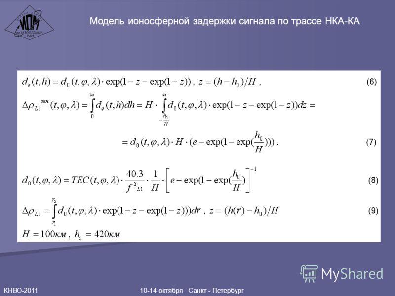 КНВО-2011 10-14 октября Санкт - Петербург Модель ионосферной задержки сигнала по трассе НКА-КА