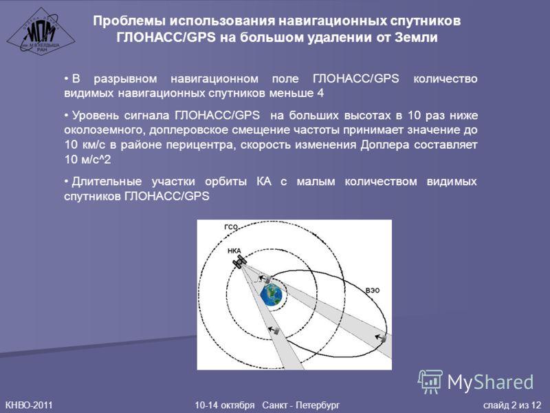 КНВО-2011 10-14 октября Санкт - Петербург слайд 2 из 12 Проблемы использования навигационных спутников ГЛОНАСС/GPS на большом удалении от Земли В разрывном навигационном поле ГЛОНАСС/GPS количество видимых навигационных спутников меньше 4 Уровень сиг
