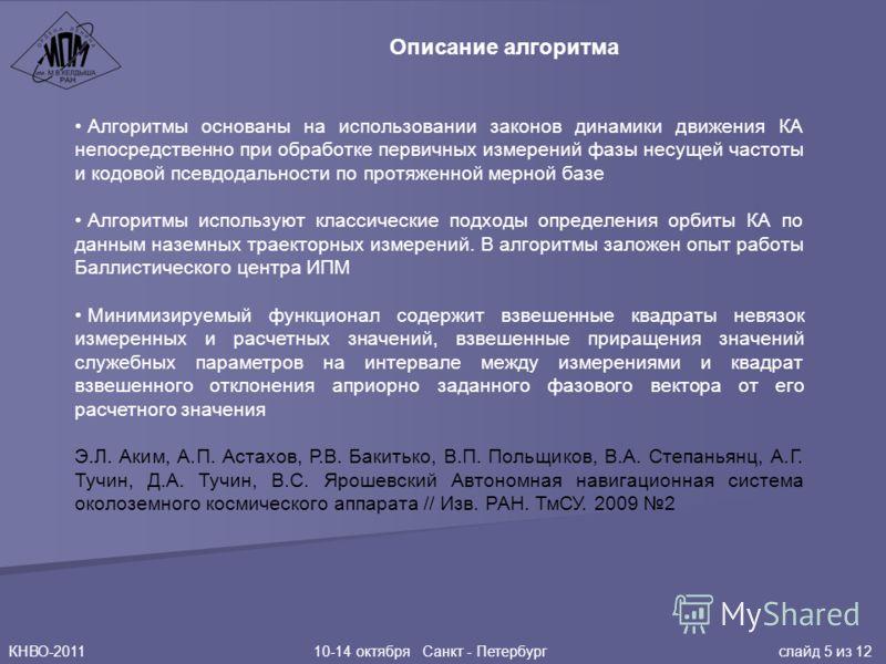 КНВО-2011 10-14 октября Санкт - Петербург слайд 5 из 12 Описание алгоритма Алгоритмы основаны на использовании законов динамики движения КА непосредственно при обработке первичных измерений фазы несущей частоты и кодовой псевдодальности по протяженно