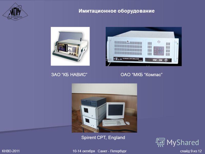 КНВО-2011 10-14 октября Санкт - Петербург слайд 9 из 12 Имитационное оборудование ЗАО КБ НАВИС Spirent CPT, England ОАО МКБ Компас