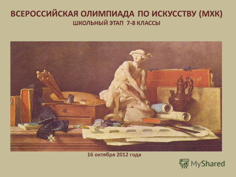 ВСЕРОССИЙСКАЯ ОЛИМПИАДА ПО ИСКУССТВУ (МХК) ШКОЛЬНЫЙ ЭТАП 7-8 КЛАССЫ 16 октября 2012 года