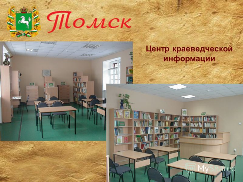Центр краеведческой информации