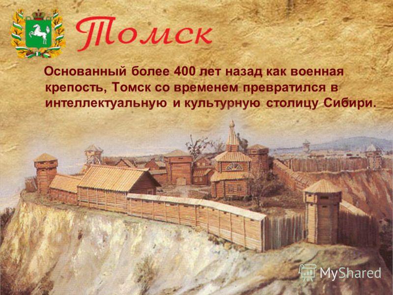 Основанный более 400 лет назад как военная крепость, Томск со временем превратился в интеллектуальную и культурную столицу Сибири.