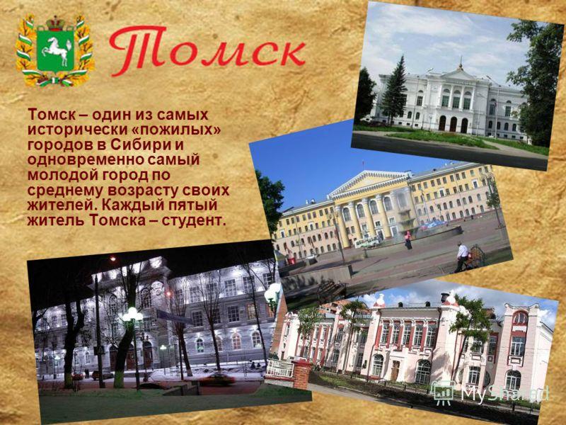 Томск – один из самых исторически «пожилых» городов в Сибири и одновременно самый молодой город по среднему возрасту своих жителей. Каждый пятый житель Томска – студент.