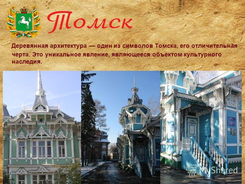 Деревянная архитектура один из символов Томска, его отличительная черта. Это уникальное явление, являющееся объектом культурного наследия.