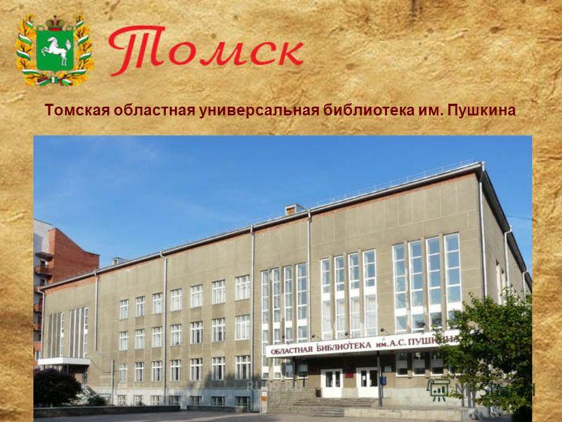 Томская областная универсальная библиотека им. Пушкина