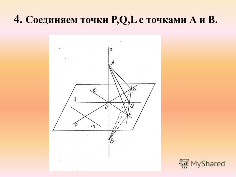 4. Соединяем точки P,Q,L с точками А и В.