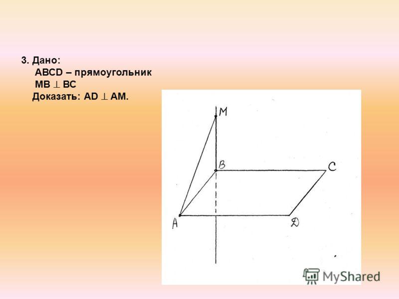 3. Дано: АВСD – прямоугольник МВ ВС Доказать: АD АМ.