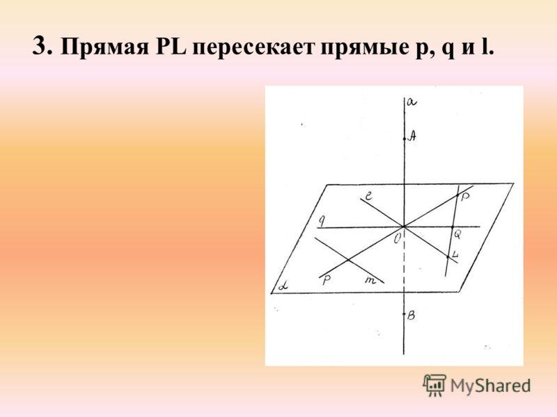 3. Прямая PL пересекает прямые p, q и l.