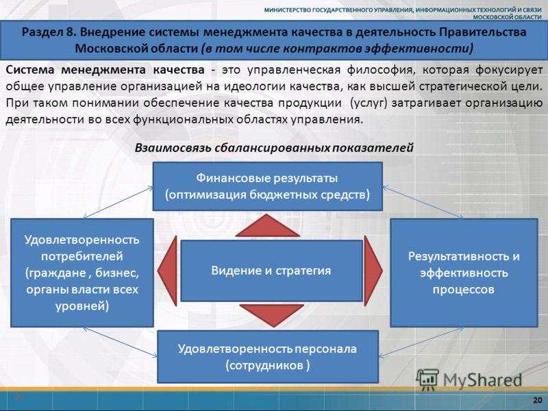 20 Раздел 8. Внедрение системы менеджмента качества в деятельность Правительства Московской области (в том числе контрактов эффективности) Система менеджмента качества - это управленческая философия, которая фокусирует общее управление организацией н