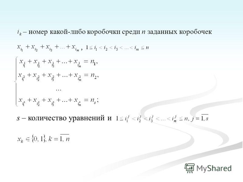 – номер какой-либо коробочки среди n заданных коробочек, s – количество уравнений и