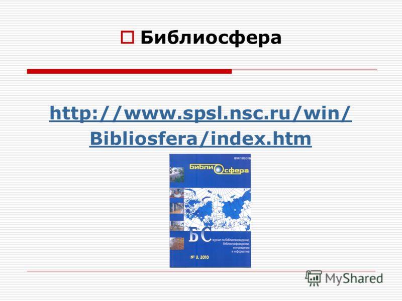 Библиосфера http://www.spsl.nsc.ru/win/ Bibliosfera/index.htm