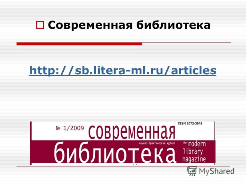 Современная библиотека http://sb.litera-ml.ru/articles