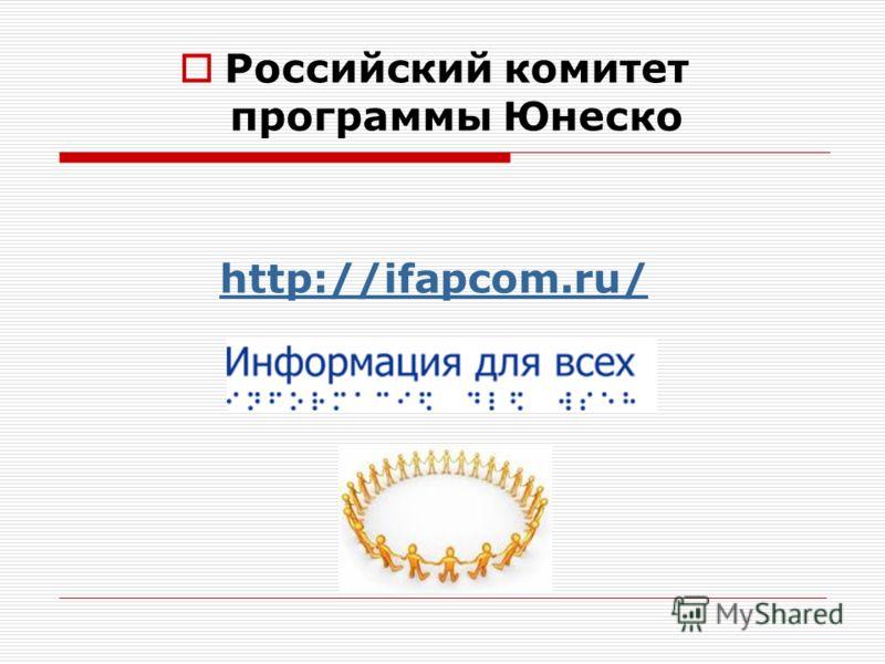 Российский комитет программы Юнеско http://ifapcom.ru/
