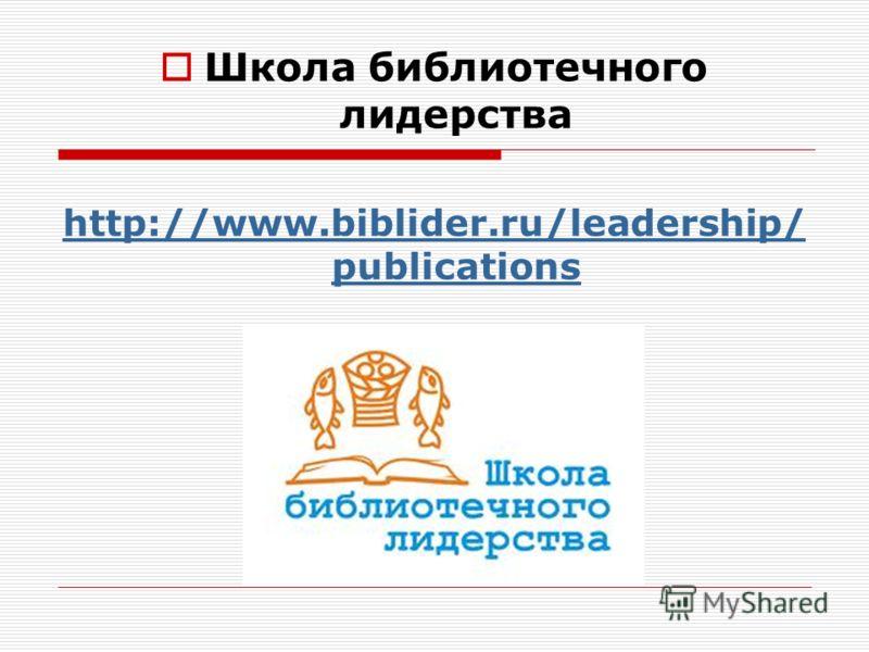 Школа библиотечного лидерства http://www.biblider.ru/leadership/ publications