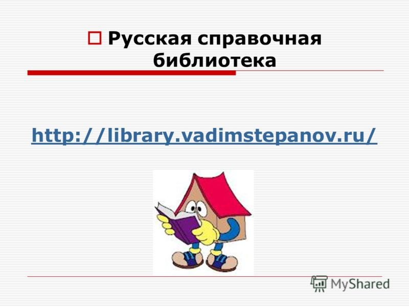 Русская справочная библиотека http://library.vadimstepanov.ru/