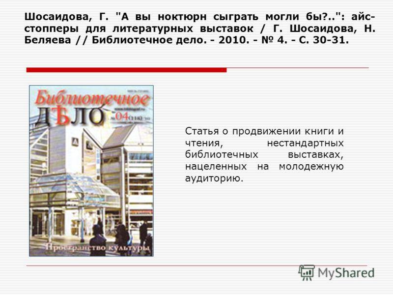 Статья о продвижении книги и чтения, нестандартных библиотечных выставках, нацеленных на молодежную аудиторию. Шосаидова, Г.