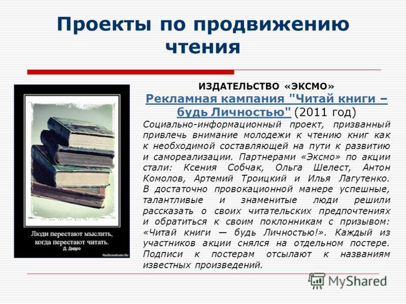 Проекты по продвижению чтения ИЗДАТЕЛЬСТВО «ЭКСМО» Рекламная кампания