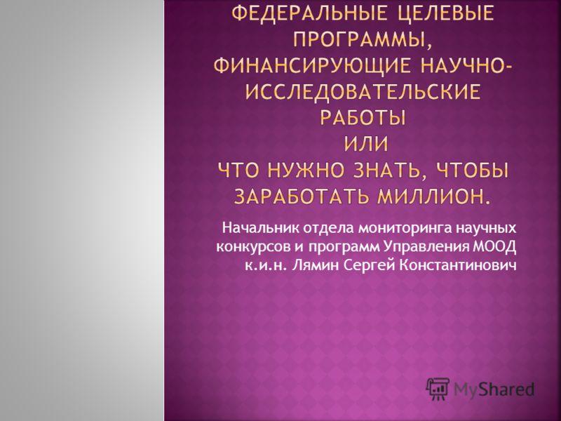 Начальник отдела мониторинга научных конкурсов и программ Управления МООД к.и.н. Лямин Сергей Константинович