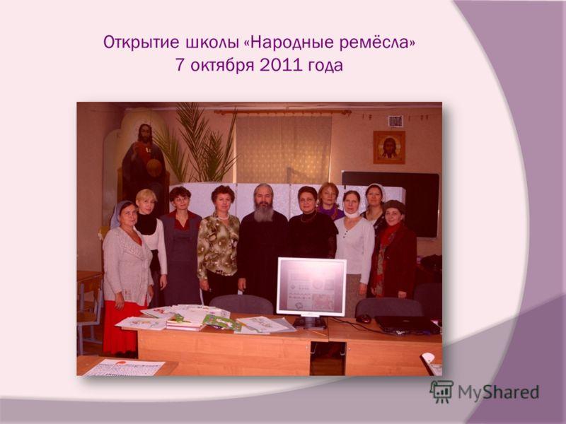 Открытие школы «Народные ремёсла» 7 октября 2011 года