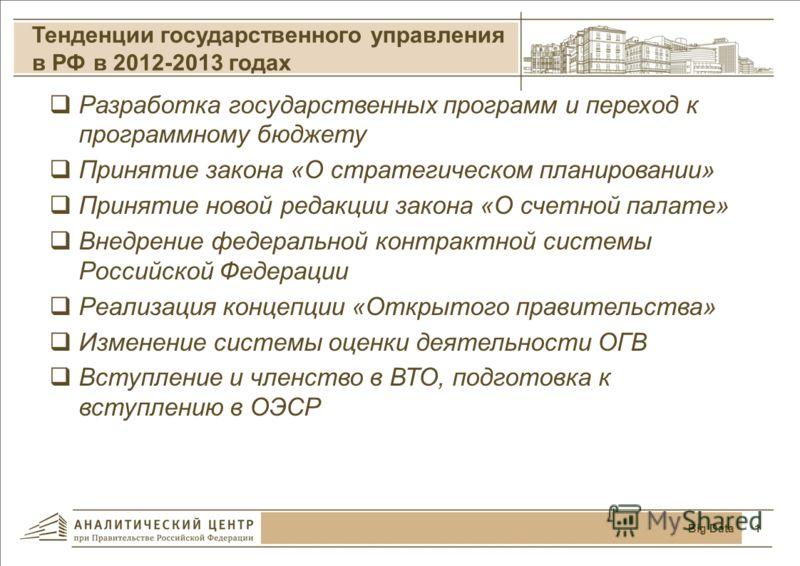 Информационно-аналитическое обеспечение органов государственной власти субъектов Российской Федерации Повышение эффективности деятельности органов государственной власти 12 октября 2012 года