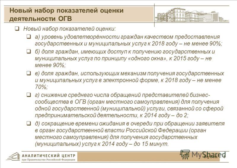 Изменение системы оценки деятельности ОГВ 2Big Data Подписан Указ президента Российской Федерации от 7 мая 2012 года 601 «Об основных направлениях совершенствования системы государственного управления». Новый набор из пяти показателей. Совершенствова