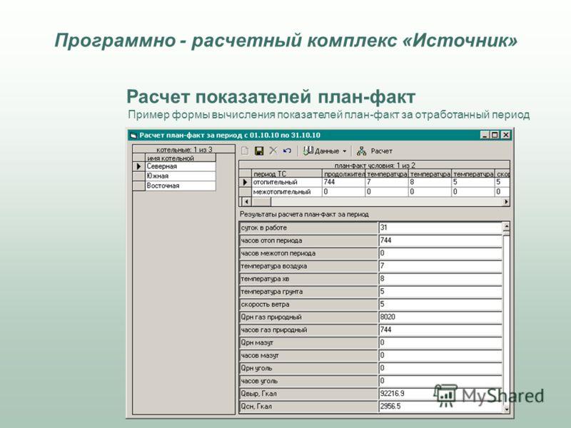 Расчет показателей план-факт Пример формы вычисления показателей план-факт за отработанный период Программно - расчетный комплекс «Источник»
