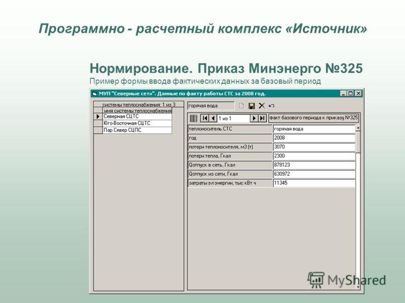 Нормирование. Приказ Минэнерго 325 Пример формы ввода фактических данных за базовый период Программно - расчетный комплекс «Источник»