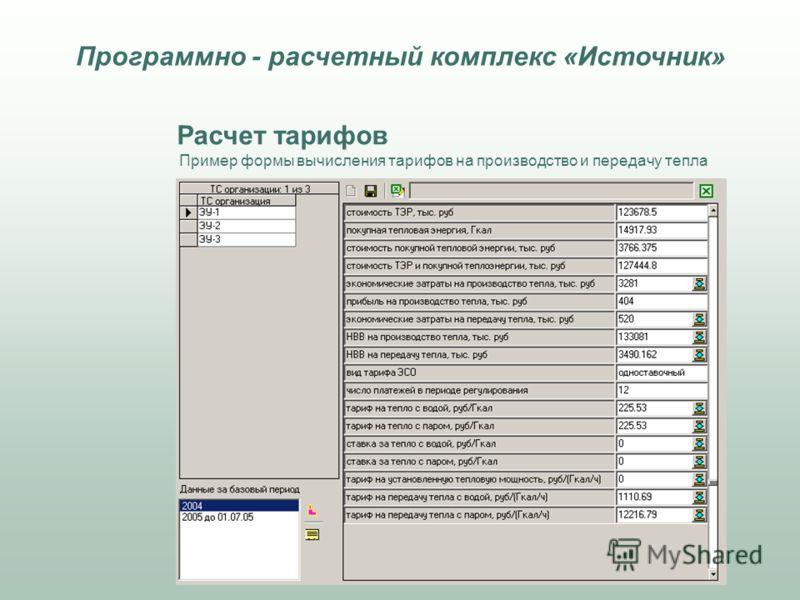 Расчет тарифов Пример формы вычисления тарифов на производство и передачу тепла Программно - расчетный комплекс «Источник»