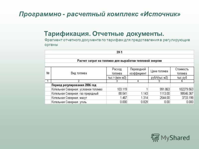 Тарификация. Отчетные документы. Фрагмент отчетного документа по тарифам для представления в регулирующие органы Программно - расчетный комплекс «Источник»