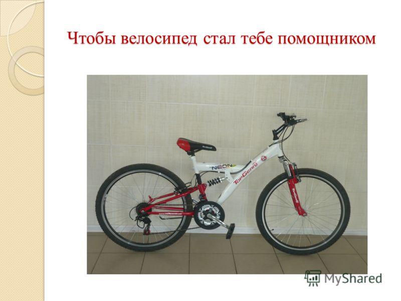 Чтобы велосипед стал тебе помощником