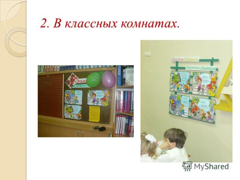 2. В классных комнатах.
