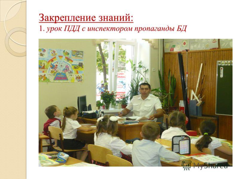 Закрепление знаний: 1. урок ПДД с инспектором пропаганды БД