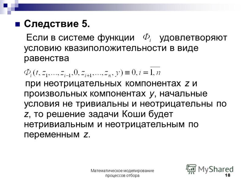 Следствие 5. Если в системе функции удовлетворяют условию квазиположительности в виде равенства при неотрицательных компонентах z и произвольных компонентах y, начальные условия не тривиальны и неотрицательны по z, то решение задачи Коши будет нетрив
