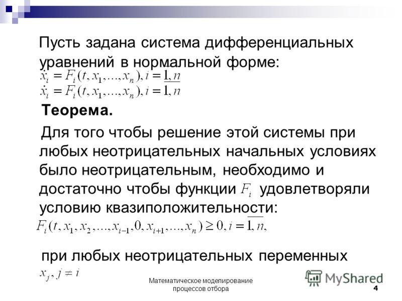 Пусть задана система дифференциальных уравнений в нормальной форме: Теорема. Для того чтобы решение этой системы при любых неотрицательных начальных условиях было неотрицательным, необходимо и достаточно чтобы функции удовлетворяли условию квазиполож