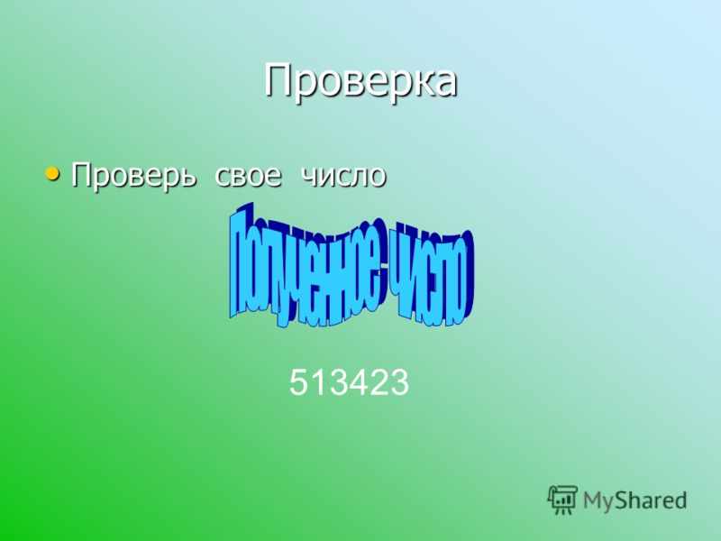 Задания на отработку понимания математической речи на слух Выполнить эту задачу нам поможет сказка про Ивана-царевича и Елену-Прекрасную. Для этого вы должны записать в тетради номера формул которые я называю. 1.Квадрат суммы двух выражений 1.а 3 +b