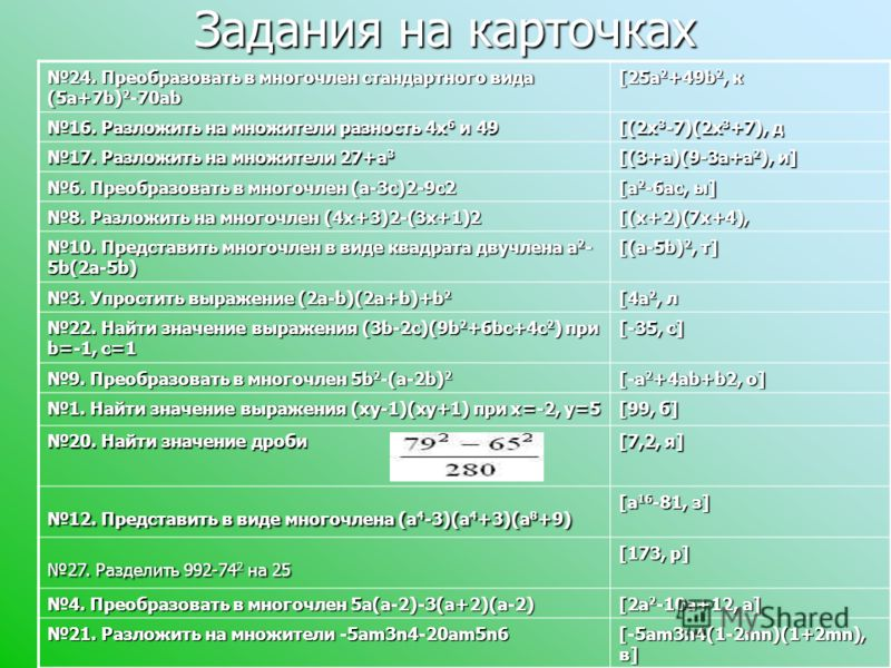 . Чтобы продолжить путь Иван-царевич должен преодолеть препятствие Бабы-Яги 12345678910111213141516 былабыохотазалад 17181920212223242526272829303132 итсявсякаяработа