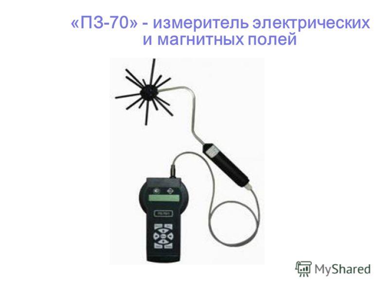 «ПЗ-70» - измеритель электрических и магнитных полей