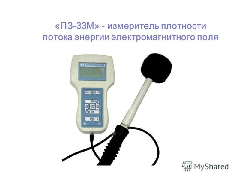 «ПЗ-33М» - измеритель плотности потока энергии электромагнитного поля