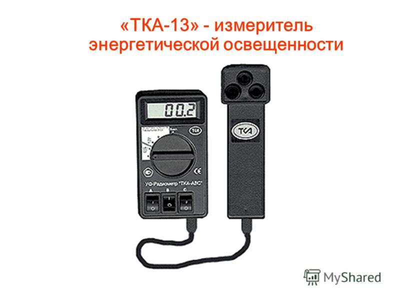 «ТКА-13» - измеритель энергетической освещенности