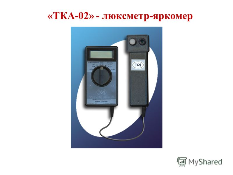 «ТКА-02» - люксметр-яркомер