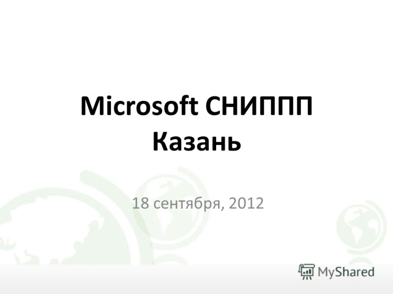 Microsoft СНИППП Казань 18 сентября, 2012