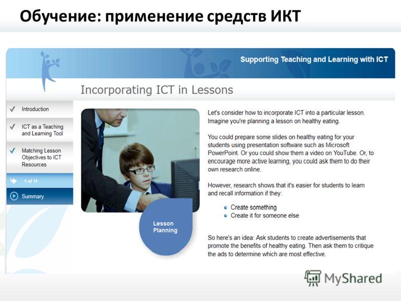 Обучение: применение средств ИКТ