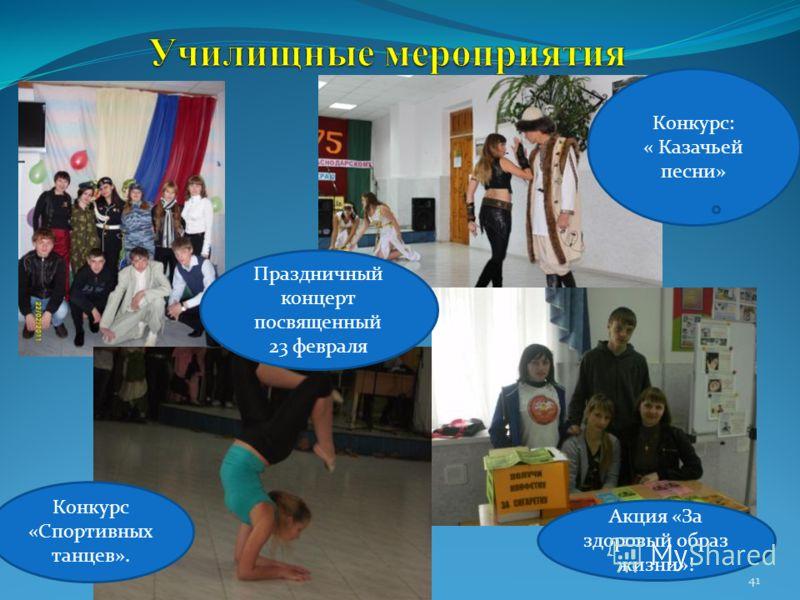 40 Волонтеры
