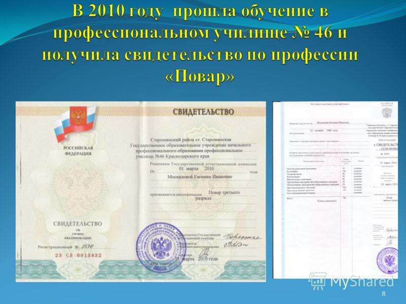 В 2006 г. прошла обучение в Ростовском институте переподготовки кадров агробизнеса и получила удостоверение «Пользователь ПК + 1С : Бухгалтерия». 7