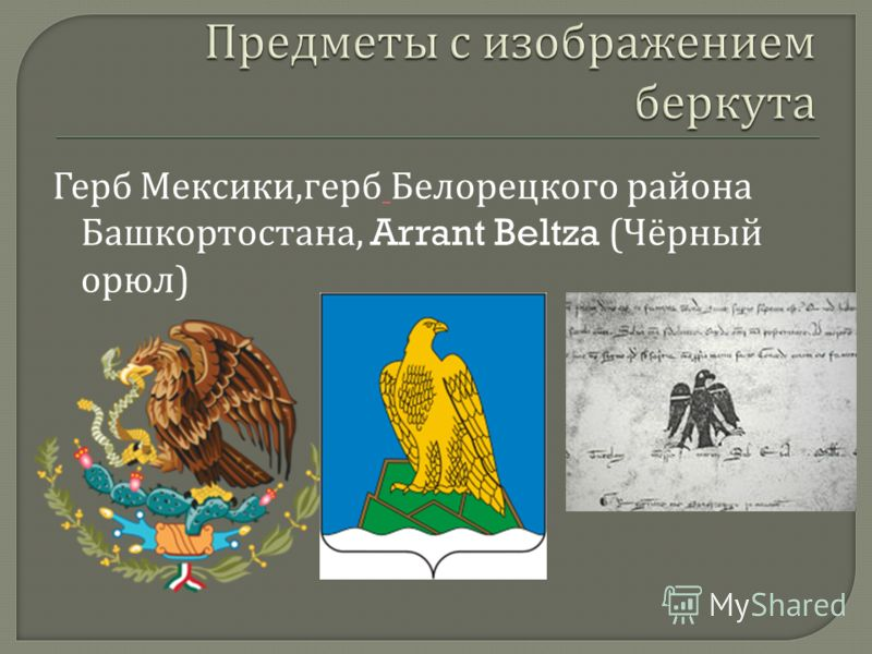 Герб Мексики, герб Белорецкого района Башкортостана, Arrant Beltza ( Чёрный орюл )