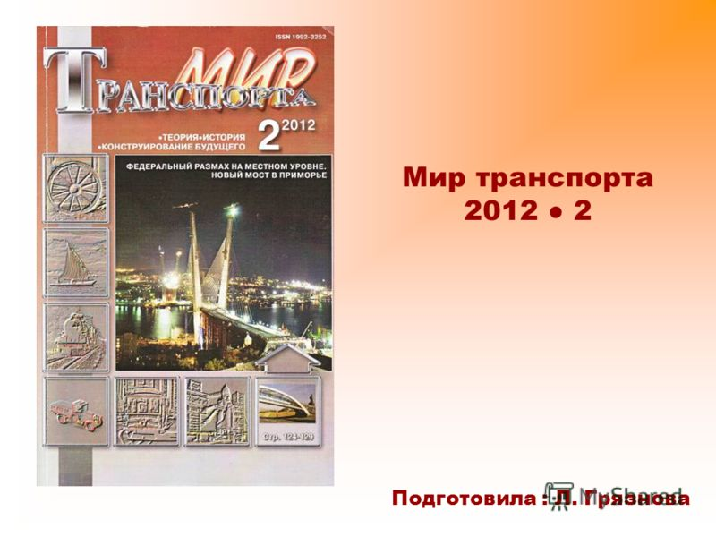 Мир транспорта 2012 2 Подготовила : Л. Грязнова