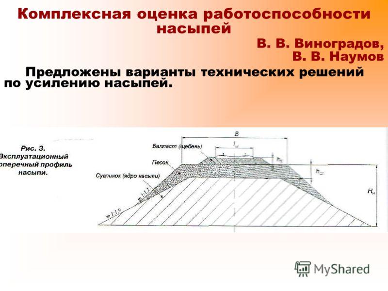 Комплексная оценка работоспособности насыпей В. В. Виноградов, В. В. Наумов Предложены варианты технических решений по усилению насыпей.