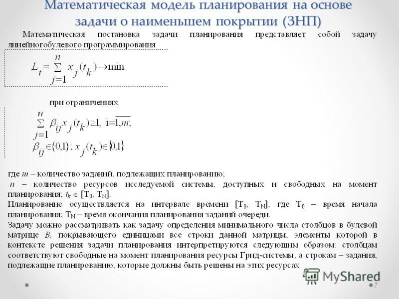 7 Математическая модель планирования на основе задачи о наименьшем покрытии (ЗНП)